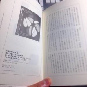 Ryuichi Sakamoto Dai Fujikura Selections